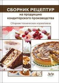 сборник технологических карт блюд диетического питания скачать